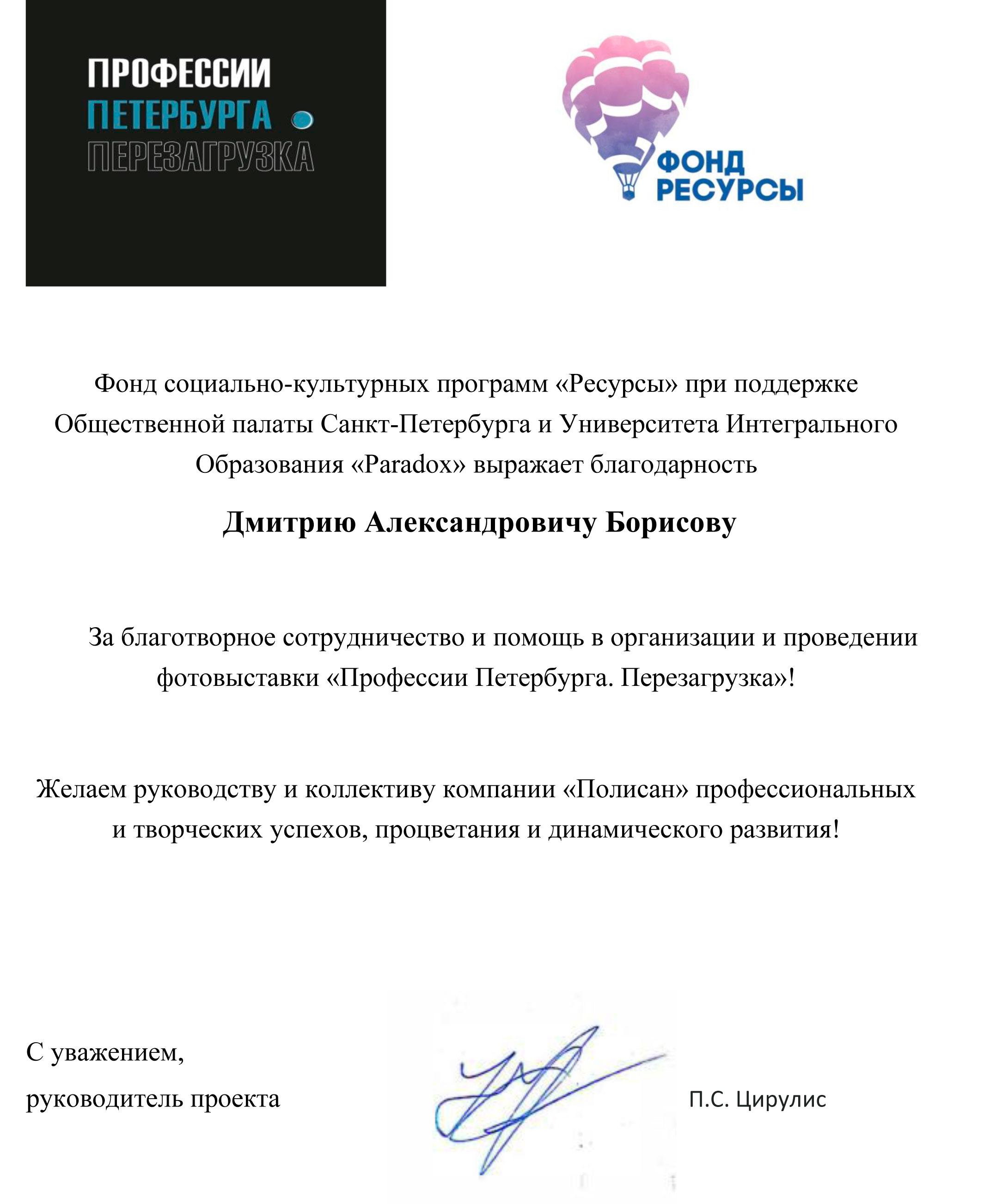 ПОЛИСАН поддержал проект  «ПРОФЕССИИ ПЕТЕРБУРГА. ПЕРЕЗАГРУЗКА»
