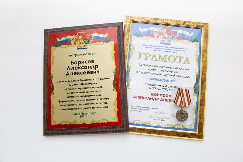 СОВЕТ ВЕТЕРАНОВ ФРУНЗЕНСКОГО РАЙОНА ОТМЕТИЛ ПОЧЁТНОЙ ГРАМОТОЙ А. А. БОРИСОВА